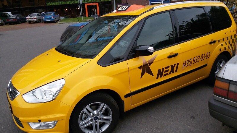 такси некси